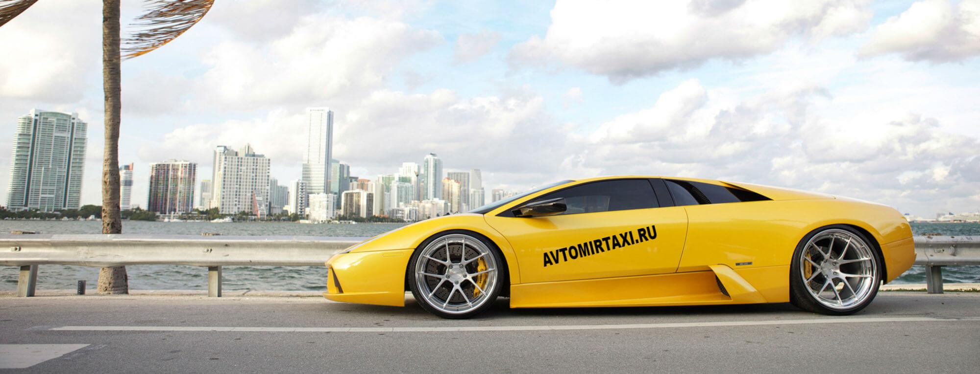 Автомир - услуги для такси