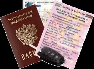 Документы для лицензии на такси