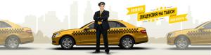 Лицензия на такси в СПб