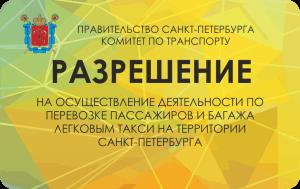 Лицензия на такси в СПб и области