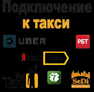 Подключение к такси СПб