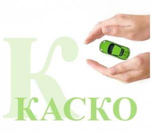 Полис КАСКО - услуги автострахования
