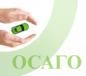 Полис ОСАГО - услуги автострахования