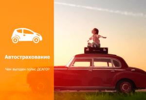 Таксимен - оформление полиса ДСАГО