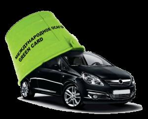 Полис обязательного страхования - green card