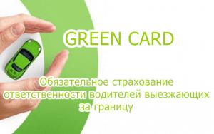 Зелёная карта (Green card)